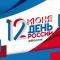 Спортсмены Саратова отметили день России Онлайн