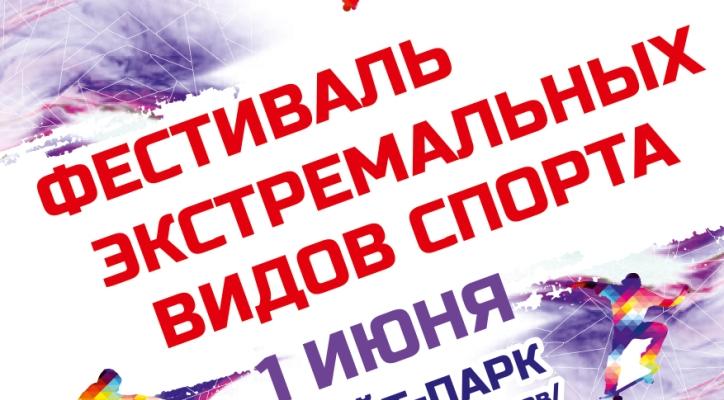 В день защиты детей пройдёт Фестиваль экстремальных видов спорта
