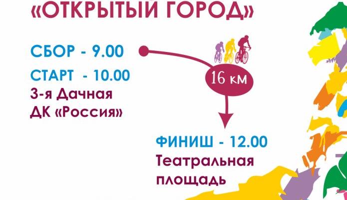 Велопарад «Открытый город»