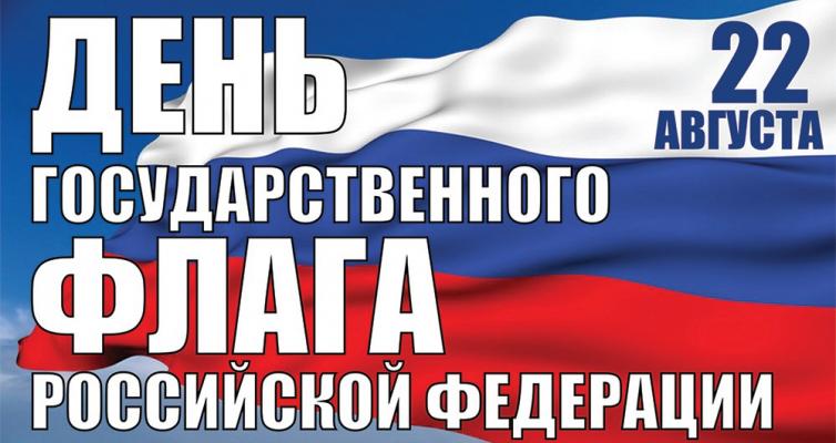 День Государственного флага Российской Федерации!