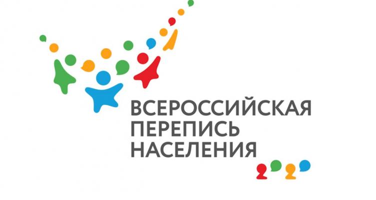 Всеросссийская перепись населения