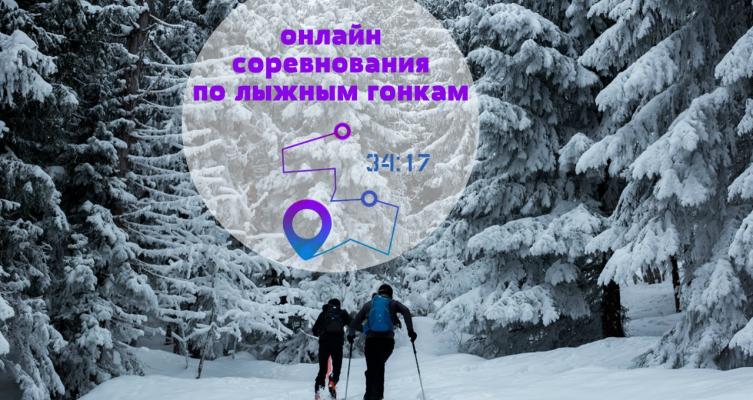Онлайн соревнования по лыжным гонкам 2020-2021