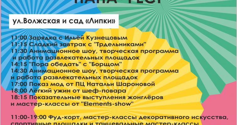 Третий год в Саратове будет проходить фестиваль «Городские выходные»