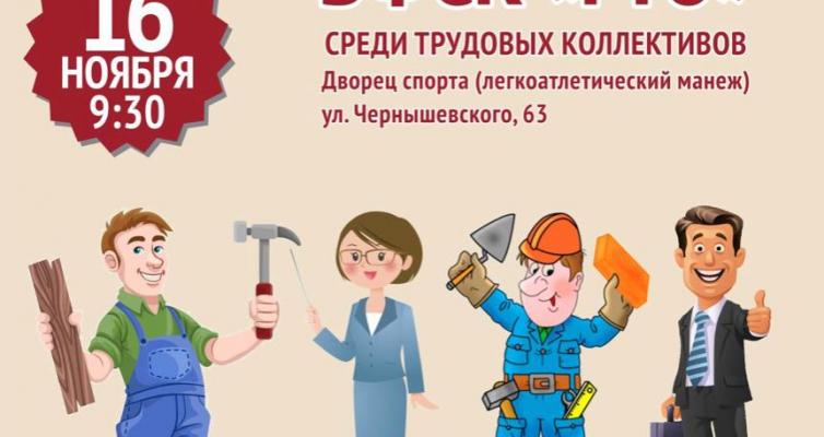 В Саратове пройдет фестиваль ВФСК «ГТО» среди трудовых коллективов