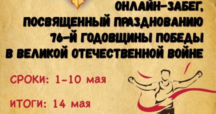 Онлайн забег, посвященный 76-й годовщине Победы в ВОВ