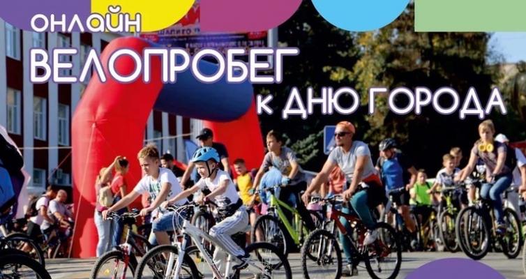 18 сентября пройдет онлайн велопробег к дню города