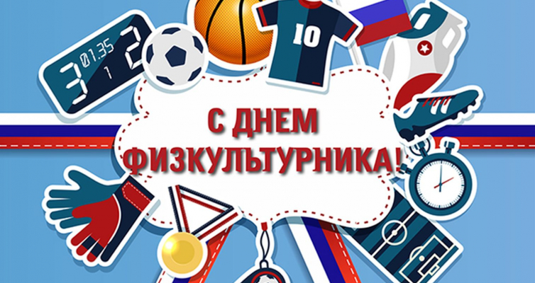 Всероссийский день физической культуры и спорта!