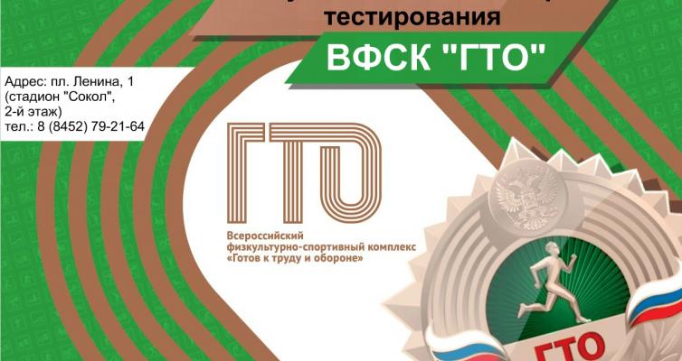 Муниципальный центр тестирования сменил адрес!!!