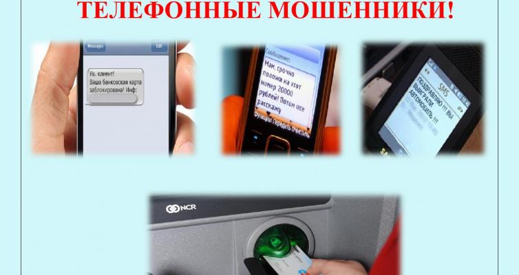 Осторожно телефонные мошенники!